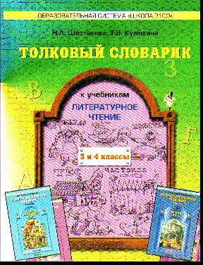 """Толковый словарик к учебнику """"Литературное чтение"""" 3-4 классы"""