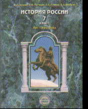История России. XVI - XVIII века. 7 кл.: Учебник