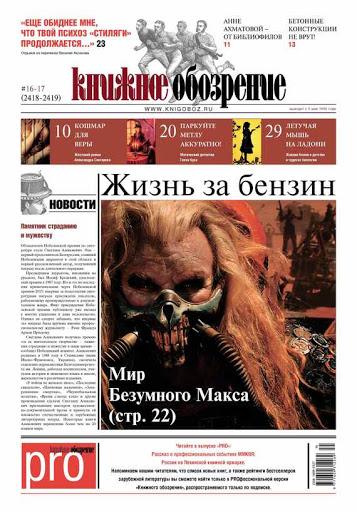 Газета. Книжное обозрение №16-17 (2418-2419)