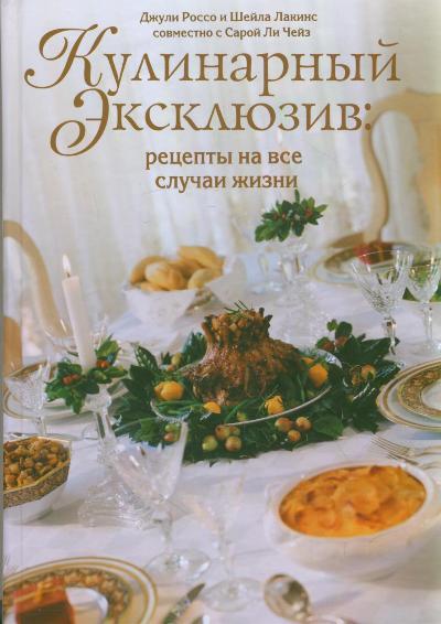 Кухня для гурманов = Кулинарный эксклюзив: рецепты на все случаи жизни