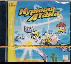 CD Куриная Атака