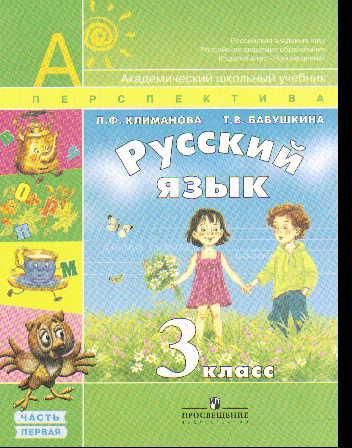 Русский язык. 3 кл.: В 2-х ч.: Учебник