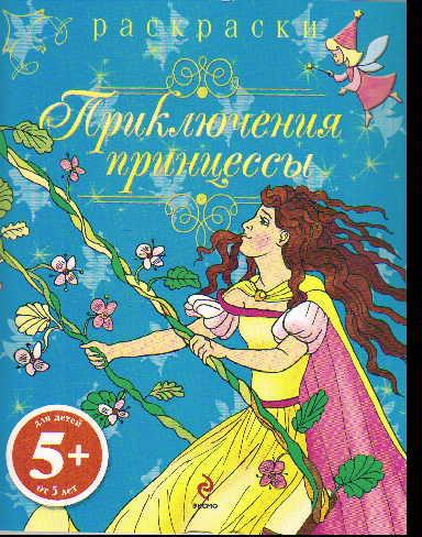 Раскраски Приключения принцессы