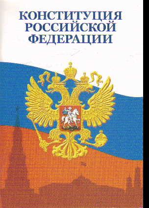 Конституция РФ: Офиц. текст с изменениями на 11 апреля 2014 года
