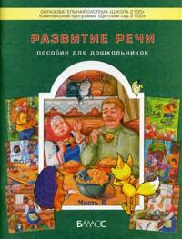 """Развитие речи. Ч.6: Пособие для дошкольников: Прил. к тетр. """"По дор. к Аз."""""""