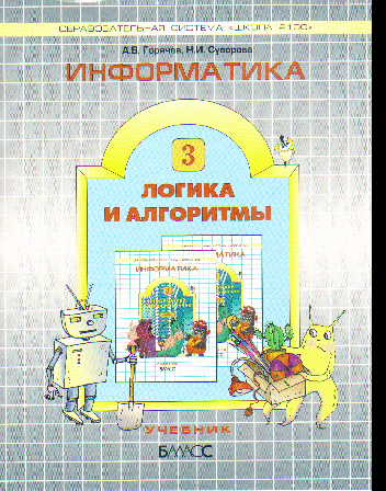 Информатика. 3 кл.: Учебник (Логика и алгоритмы)