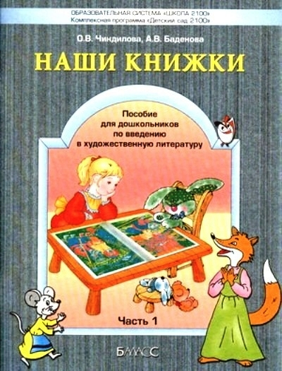 Наши книжки. Ч.1: Пособие для занятий с детьми 3-4 лет по введению в худ.ли