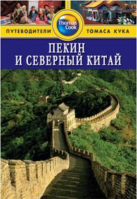 Пекин и Северный Китай: Путеводитель