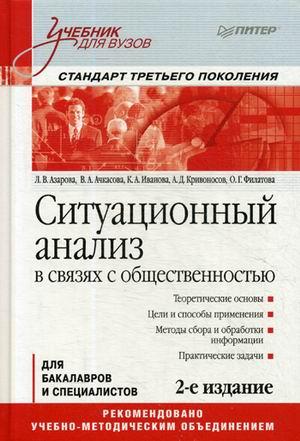 Ситуационный анализ в связях с общественностью: Учебник для вузов