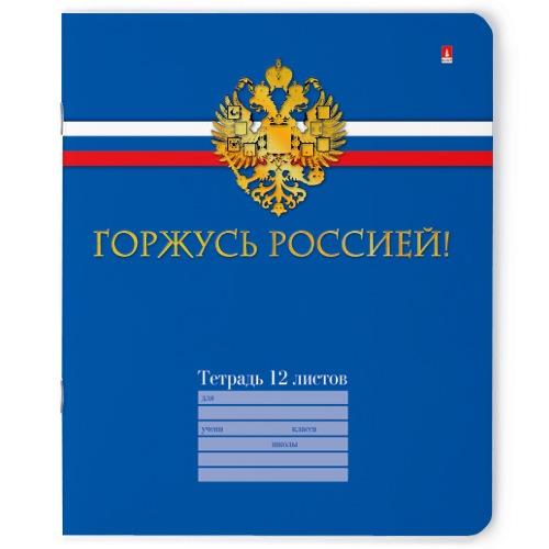 Тетрадь 12л линейка Россия (Российского школьника)