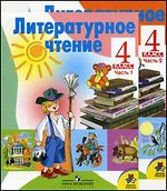 Литературное чтение. 4 кл.: В 2-х частях: Учебник /+619679/