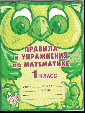 Правила и упражнения по математике. 1 класс