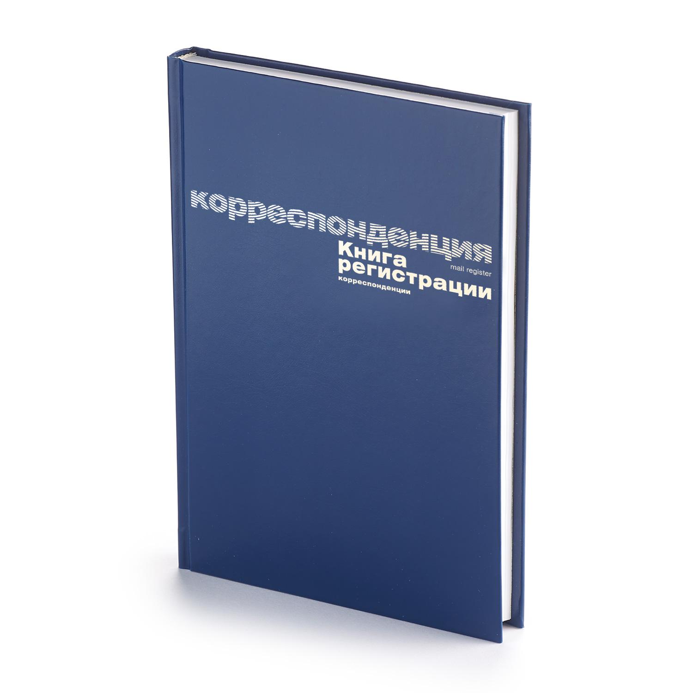 Книга регистрации корреспонденции