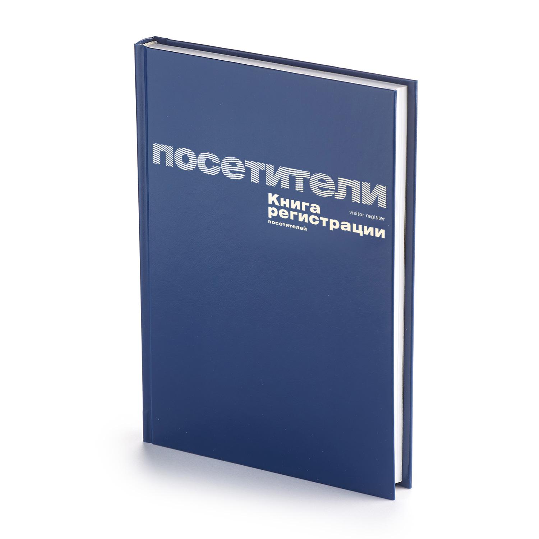 Книга регистрации посетителей