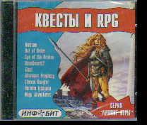 CD Квесты и RPG