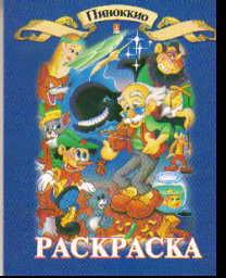 Раскраска Пиноккио: Книжка-раскраска