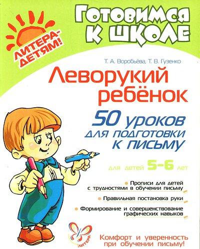 Леворукий ребенок: 50 уроков для подготовки к письму