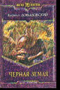 Черная Земля: Фантастический роман