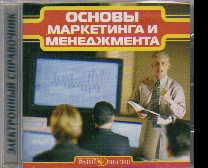 CD Основы маркетинга и менеджмента