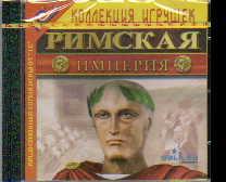 """CD Римская империя: Лицензионная копия игры от """"1С"""""""