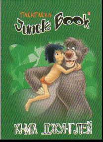 Раскраска Книга джунглей Jungle Book