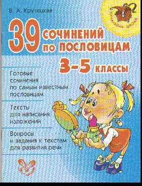 39 сочинений по пословицам. 3-5 классы