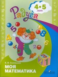 Моя математика: Развивающая книга: книга для детей 4-5 лет