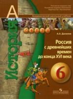 История. 6 кл.: Россия с древн. времён до конца XVI в.: Учебник
