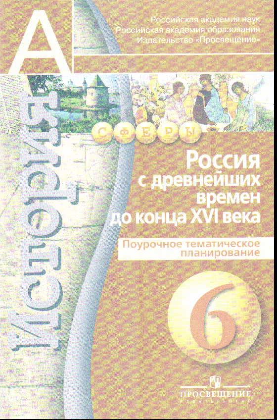 История. 6 кл.: Россия с древн. времён до конца XVI в.: Поурочное тем.план-