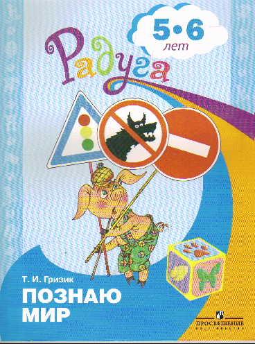 Познаю мир: 5-6 лет: Развивающая книга для детей