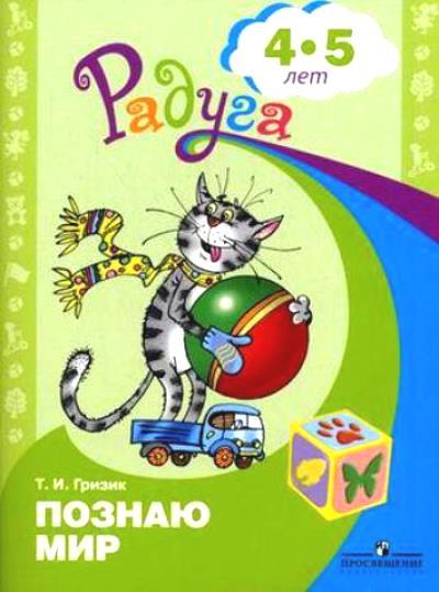 Познаю мир: 4-5 лет: Развивающая книга для детей