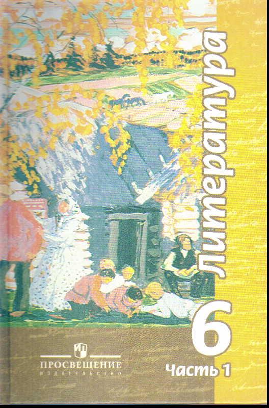 Литература. 6 кл.: Учебник: В 2-х чч. Ч. 1