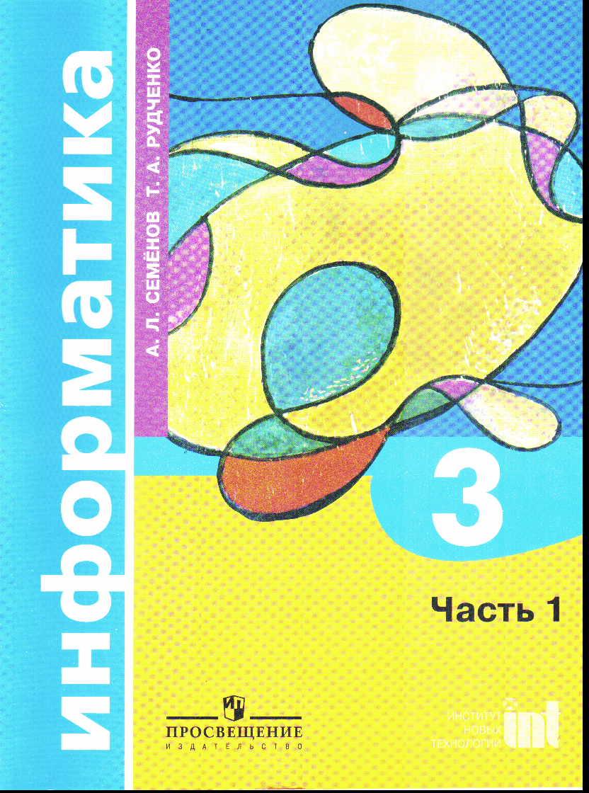 Информатика. 3 кл.: Учебник. В 3-х ч.: Ч. 1