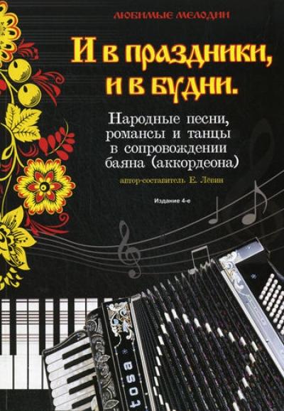 И в праздники, и в будни: Народные песни, романсы и танцы в сопровож. баяна