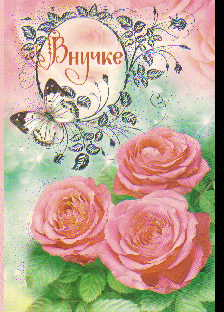Открытка 036.748 Внучке сред конгр фольг розы бабочка