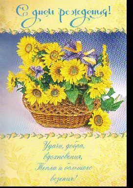 Открытка 053.331 С днем рождения! сред конгр глитер цветы в корзине