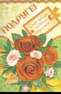 Открытка 036.715 Подруге! сред выруб глитер конгр розы кулон Самой чудесной
