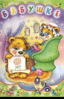 Открытка 036.700 Бабушке! сред глитер медвежонок с рисунком медведица