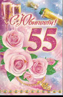 Открытка 057.549 С Юбилеем! 55 лет сред глитер конгр розы кулон бокалы шамп