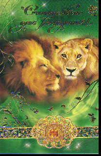 Открытка 053.370 Счастливого дня рождения! сред фольг конгр пара львов