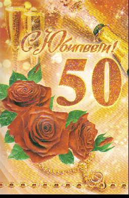 Открытка 057.548 С Юбилеем! 50 лет сред глитер конгр алые розы кулон бокалы