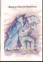 Святой Валентин: Стихотворения. 2008 г.