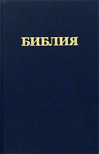 Библия Книги Священного Писания Ветхого и Нового Завета. Канонические