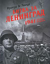 Битва за Ленинград. 1941. 22 июня - 31 декабря