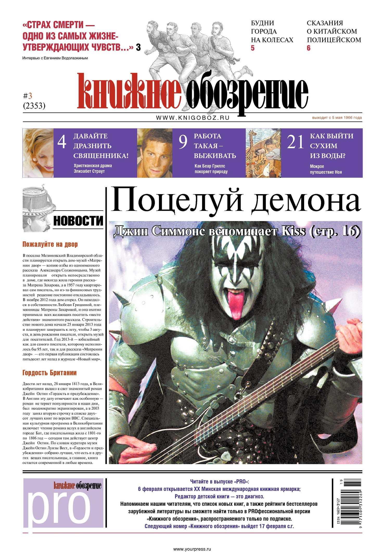 Газета. Книжное обозрение № 3 (2353)