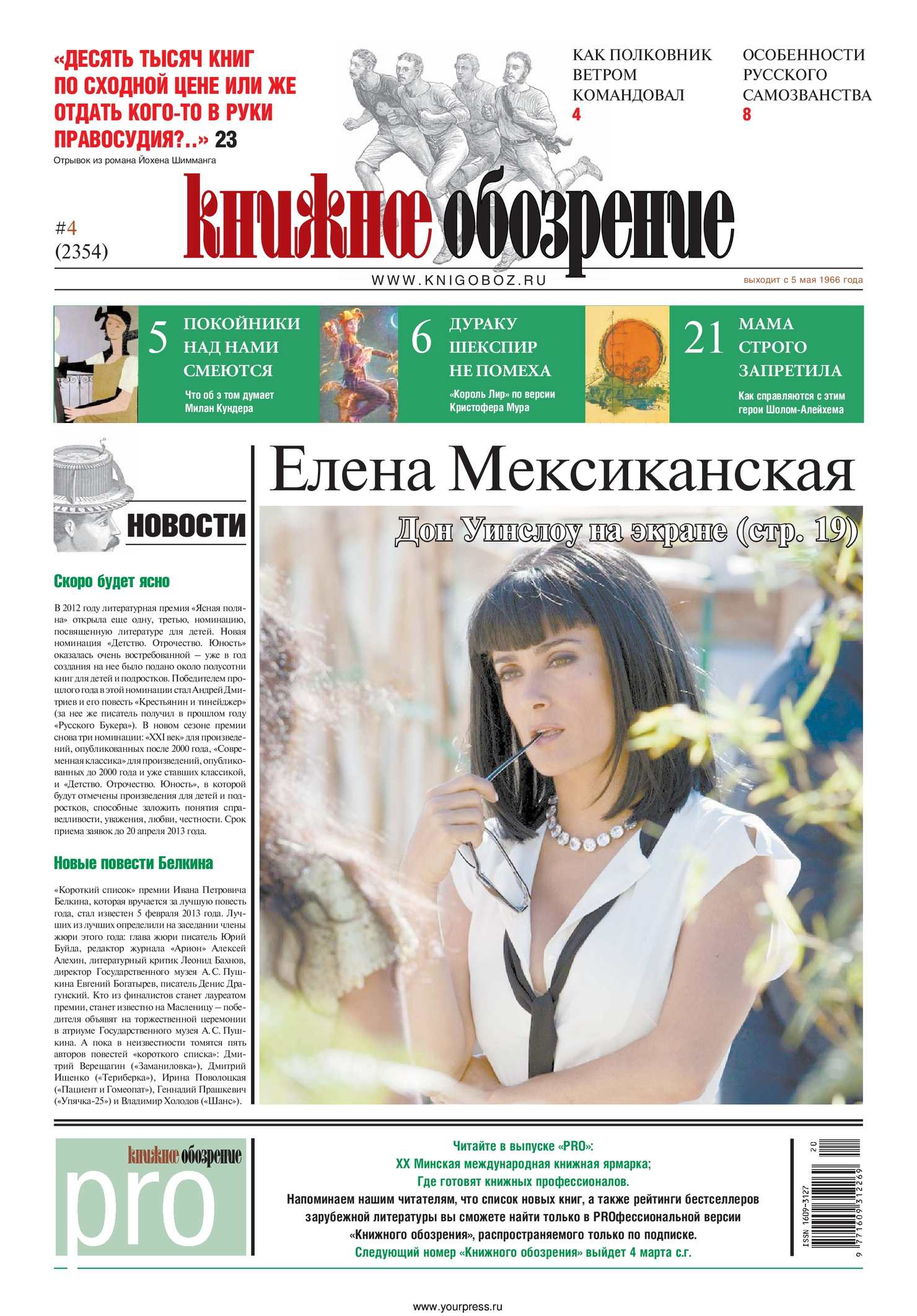 Газета. Книжное обозрение № 4 (2354)
