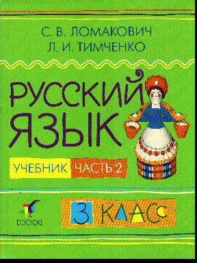 Русский язык. 3 кл.: В 2-х ч. Ч.2: Учебник /+624981/