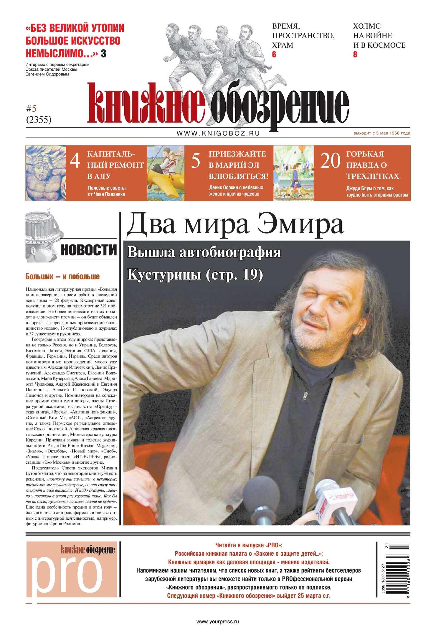 Газета. Книжное обозрение № 5 (2355)