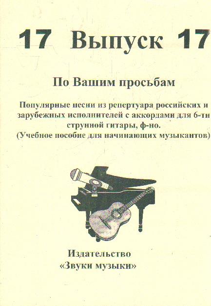 По Вашим просьбам: Вып.17: Поп. песни и мелодии из реперт. рос. и зар. испо