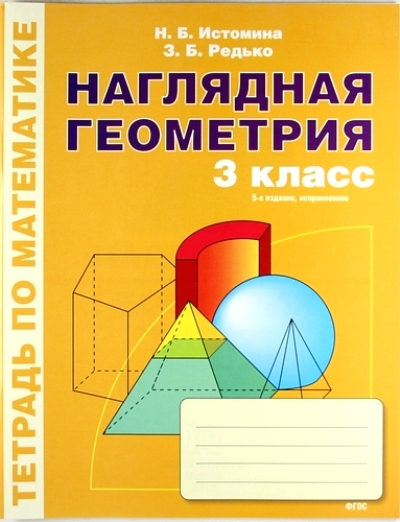 Наглядная геометрия. 3 кл.: Тетрадь по математике /+621843/